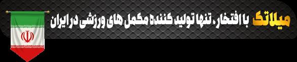 میلاتک تنها تولید کننده مکمل های ورزشی در ایران